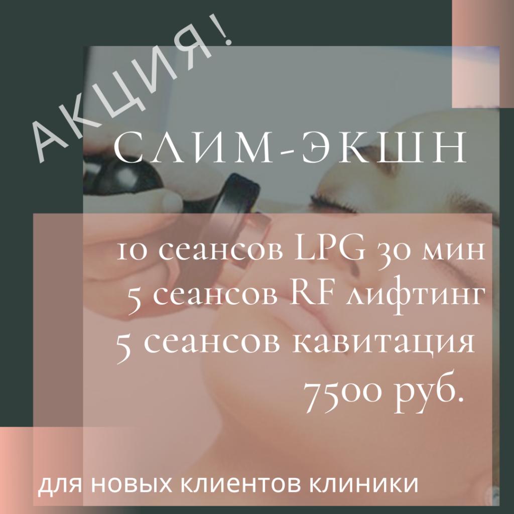 массаж LPG в Адлере