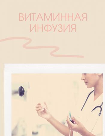 витаминная инфузия