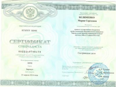 Сертификат Белименко Мария
