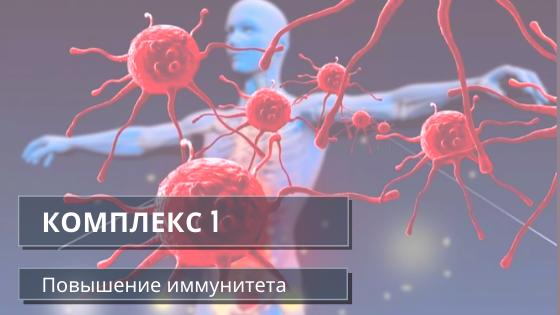 Повышение иммунитета