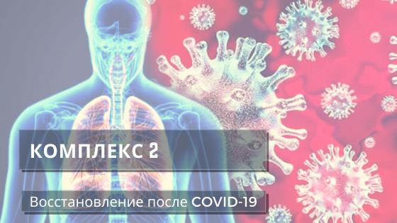 Восстановление организма после коронавируса