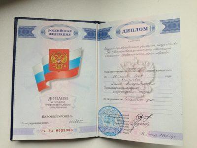 Кошелева Мария сертификат